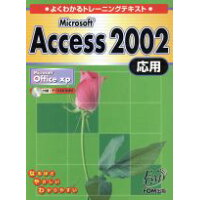Microsoft Access 2002応用 Microsoft Office xp  /富士通エフ・オ-・エム/富士通オフィス機器株式会社
