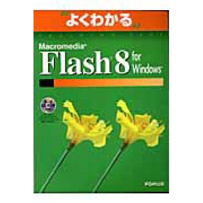 Macromedia Flash 8 for Windows   /富士通エフ・オ-・エム/富士通オフィス機器株式会社