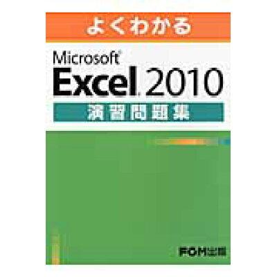 よくわかるMicrosoft Excel 2010演習問題集   /富士通エフ・オ-・エム/富士通エフ・オー・エム