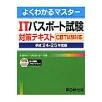 ITパスポ-ト試験対策テキスト  CBT試験対応 平成24-25 /富士通エフ・オ-・エム/富士通エフ・オー・エム