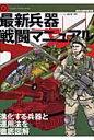 最新兵器戦闘マニュアル 進化する兵器と運用法を徹底図解  /文林堂/坂本明