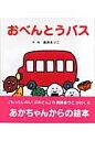 おべんとうバス   /ひさかたチャイルド/真珠まりこ