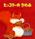 ヒッコリ-のきのみ   /ひさかたチャイルド/香山美子