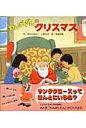 わんぱくだんのクリスマス   /ひさかたチャイルド/ゆきのゆみこ