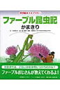 ファ-ブル昆虫記  かまきり /ひさかたチャイルド/小林清之介