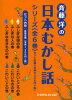 斉藤洋の日本むかし話(シリ-ズ全6巻)   /ひさかたチャイルド/斉藤洋