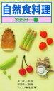 自然食料理-365日・春   /ペガサス