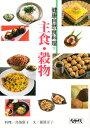 主食・穀物 健康自然食料理  /ペガサス/高畑康子
