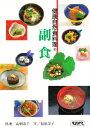 副食 健康自然食料理2  /ペガサス/高畑康子
