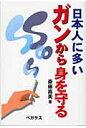 日本人に多いガンから身を守る   /ペガサス/斎藤嘉美