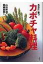 高血圧に勝つカボチャ料理   /ペガサス/山田京子