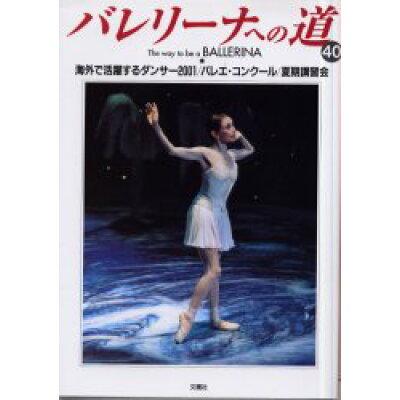 バレリ-ナへの道  vol.40 /文園社