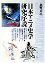 日本アニメ史学研究序説   /八幡書店/北野太乙