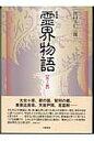 霊界物語  第2輯 新装版/八幡書店/出口王仁三郎