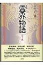 霊界物語  第4輯 新装版/八幡書店/出口王仁三郎