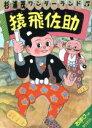 猿飛佐助 杉浦茂ワンダ-ランド5  /ペップ出版/杉浦茂