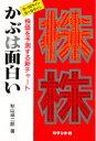 かぶは面白い 株価を予測する新チャ-ト  /パテント社/秋山成二郎