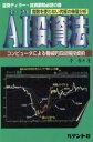 AI(エ-アイ)投資法 指数を使わない究極の株価分析  /パテント社/菅泰彦