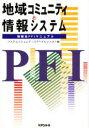 地域コミュニティと情報システム 情報系PFIマニュアル  /パテント社/システムコミュニティズPFIプロジェクト