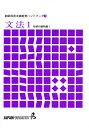 教師日本語教育ハンドブック  3 /凡人社/国際交流基金