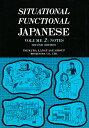 Situational functional Japanese   /凡人社/筑波ランゲージグループ