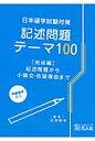 記述問題テ-マ100 日本留学試験対策 完成編 /凡人社/松岡龍美
