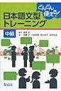 どんどん使える!日本語文型トレ-ニング  中級 /凡人社/加藤文