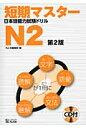 短期マスタ-日本語能力試験ドリルN2   第2版/凡人社/凡人社