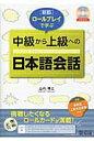 ロ-ルプレイで学ぶ中級から上級への日本語会話   新版/凡人社/山内博之