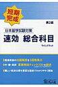 日本留学試験対策速効総合科目 短期完成  第2版/ウイングネット/ウイングネット