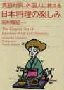 外国人に教える日本料理の楽しみ 英語対訳  /はまの出版/田村暉昭