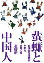 ごきぶりと中国人 台湾独立運動家が見た大陸の闇  /はまの出版/連根藤