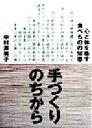 手づくりのちから 心と体を癒す食べものの知恵  /はまの出版/中村寿美子(フ-ドジャ-ナリスト)