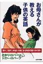 お母さんが教える子供の英語 「聞く」「話す」が当たり前になる毎日の語りかけ89  /はまの出版/サユリ・ロバ-ツ