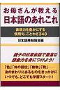 お母さんが教える日本語のあれこれ 表現力を豊かにする慣用句、ことわざ348  /はまの出版/日本語再勉強会