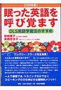 眠った英語を呼び覚ます DLS英語学習法のすすめ  /はまの出版/新崎隆子