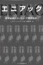 エニアック 世界最初のコンピュ-タ開発秘話  /パ-ソナルメディア/スコット・マカ-トニ