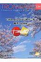 TRONWARE T-Engine &ユビキタスID技術情報マガジン vol.134(2012.4) /パ-ソナルメディア