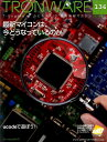 TRONWARE T-Engine &ユビキタスID技術情報マガジン vol.136(2012.8) /パ-ソナルメディア