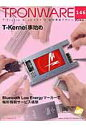 TRONWARE T-Engine &ユビキタスID技術情報マガジン vol.146(2014.4) /パ-ソナルメディア