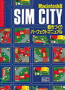 SimCity都市づくりパ-フェクトマニュアル Macintosh版  /アスペクト/スタジオ・ハ-ド