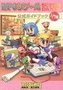 RPGツク-ルSuper Dante公式ガイドブック  入門編 /アスペクト/ファミ通編集部