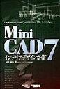 MiniCAD 7インテリアデザインガイド   /エクシ-ド・プレス/河村容治