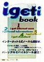 igeti book   /エクシ-ド・プレス/オブスキュアインク