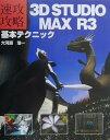 3D STUDIO MAX R3基本テクニック 速攻攻略  /エクシ-ド・プレス/大河原浩一