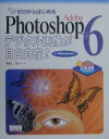 Adobe Photoshop 6でデジタル画像が自由自在! 知識ゼロからはじめる For Windows /エクシ-ド・プレス/仲田玲子