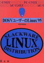 DOS/Vユ-ザ-のLinux'95 PC-UNIX  /蕗出版/前原輝雄