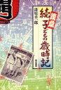 浅草子どもの歳時記  続 /晩成書房/漆原喜一郎