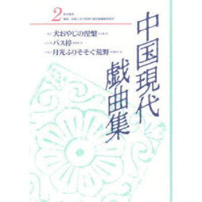 中国現代戯曲集  第2集 /晩成書房/話劇人社