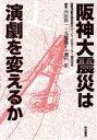 阪神大震災は演劇を変えるか   /晩成書房/国際演劇評論家協会日本センタ-
